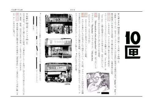 TENBOXリリース