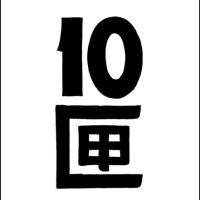 TEN BOX